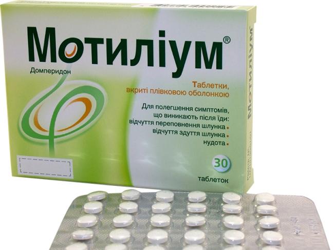Мотилиум ускоряет перистальтику желудка и кишечника, эффективен для снятия тяжести в желудке после еды