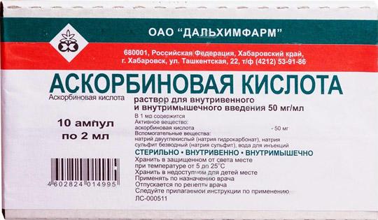 Аскорбиновая кислота для внутривенного и внутримышечного применения