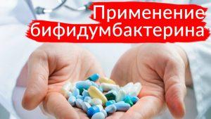 Несмотря на свою безопасность, препарат бифидумбактерин следует принимать строго по назначению врача