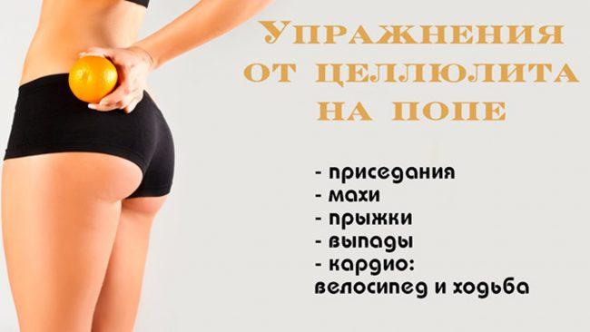 Физкультурный минимум при целлюлите – ежедневная ходьба на свежем воздухе не менее 30 минут (2,5-3 км).