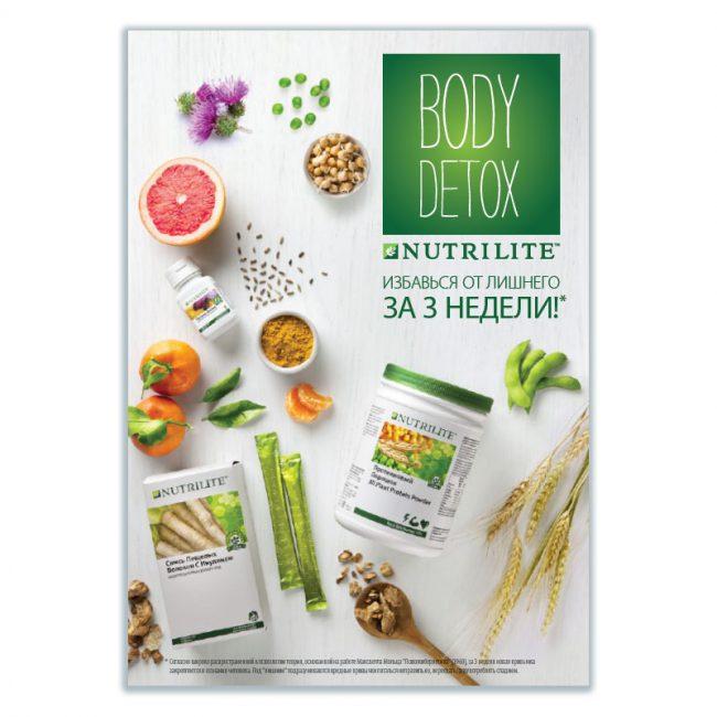 Программа Body Detox от Nutrilite направлена на очищение кишечника от токсинов и укрепление иммунной системы