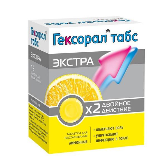 ГЕКСОРАЛ® ТАБС – таблетки для рассасывания с анестетиком, содержащийся в них бензокаин начинает действовать быстро и может надолго облегчить боль в горле, что очень важно как для взрослых, так и для детей