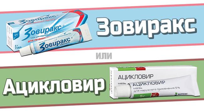 Ацикловир или Зовиракс, эффективные средства для местной терапии герпеса
