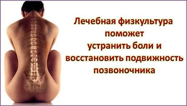 Пользу лечебной физкультуры при остеохондрозе нельзя переоценить. Она поможет устранить боли и восстановить подвижность позвоночника