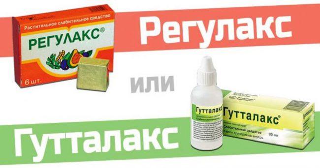 Действие препарата Регулакс основано на том же активном компоненте в аналогичной дозировке