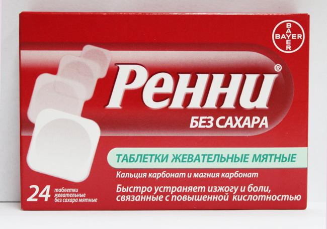 Таблетки Ренни относятся к группе антацидных препаратов, оказывающих нейтрализующий эффект при повышенной кислотности секрета желудка