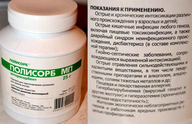 Полисорб не допускает всасывания вредоносных веществ в кишечник