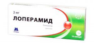 Средняя цена Лоперамида очень доступная - всего 20-30 рублей