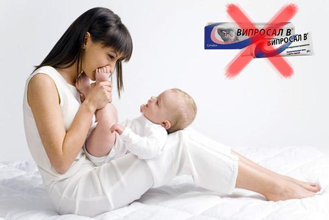 Мазь Випросал нельзя использовать во время беременности и в период лактации