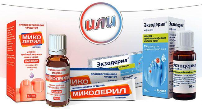Микодерил или Экзодерил имеют схожий состав по основному и вспомогательным компонентам