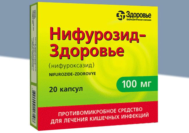 Нифуроксазид - обладает антибактериальным и бактерицидным действием, принимают для лечения различных кишечных инфекций, сопровождаемых расстройством стула