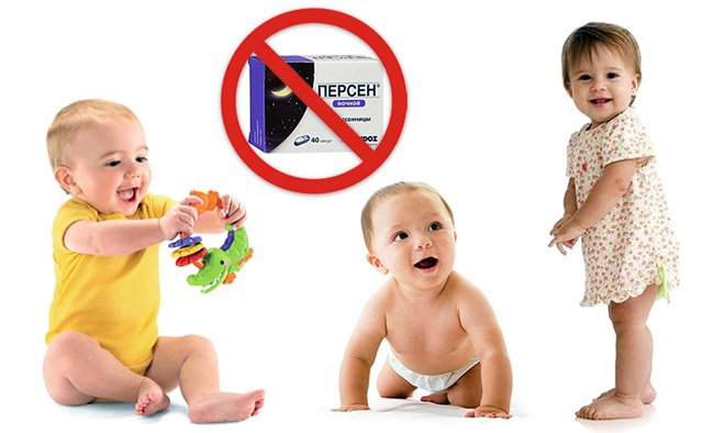 Детям до трех лет прием Персена запрещен
