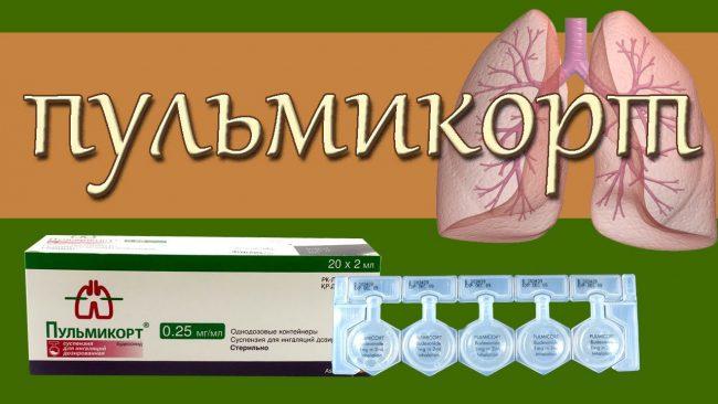 Пульмикорт - синтетический глюкокортикостероид для ингаляционного применения. Широко применяется для лечения бронхиальной астмы, так как действует на все звенья патогенеза данного заболевания