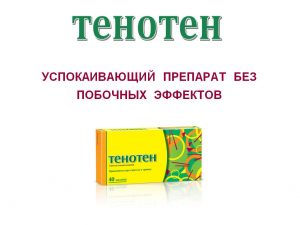 аллергия на фенибут у взрослого