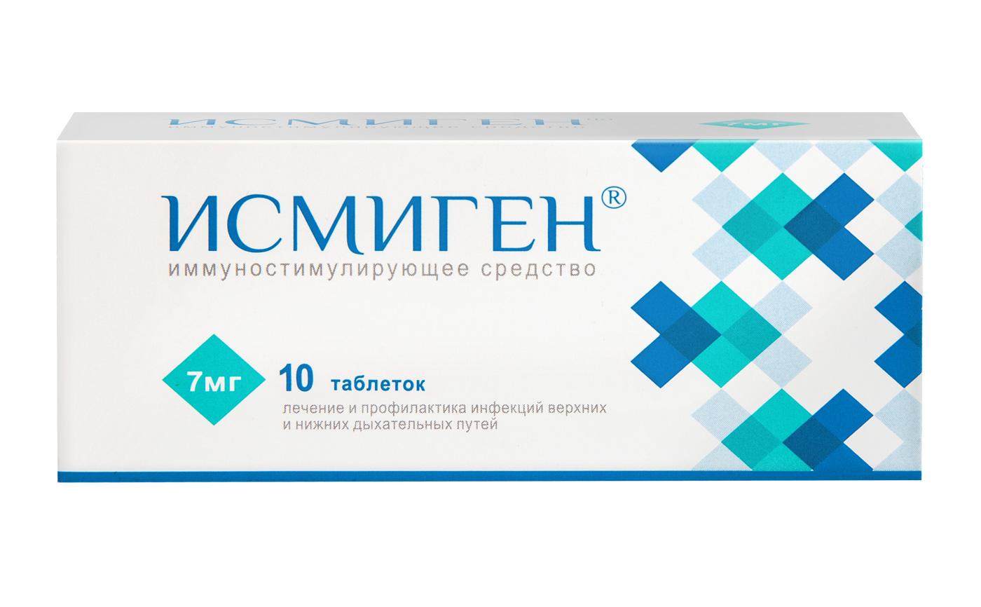 Исмиген - 10 таблеток за 660 рублей.