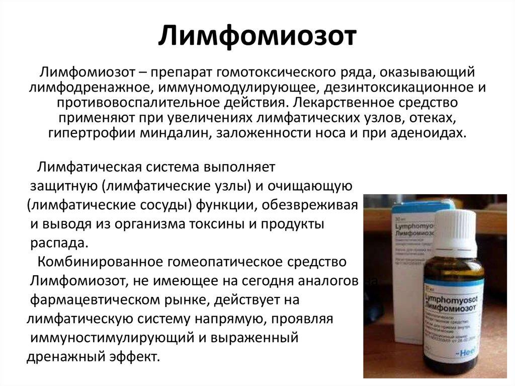 Лимфомиозот - сильное гомеопатическое средство со свойствами иммуномодулятора.