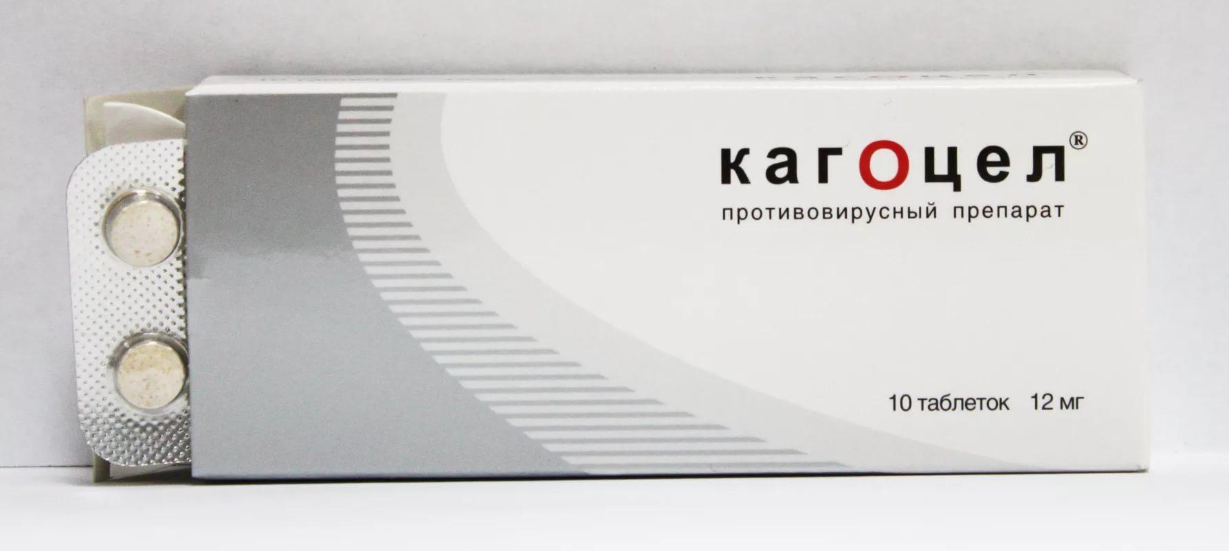 Кагоцел - противовирусный препарат, 10 таблеток в пачке.