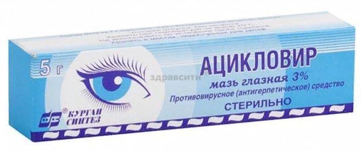 Мазь Ацикловир® глазная 3%.