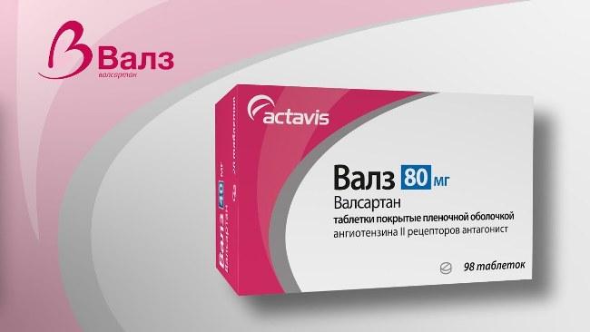 Валз - лекарственный препарат, предназначенный для снижения уровня артериального давления путем расширения кровеносных сосудов. Препарат обладает высокой эффективностью, имеет низкую стоимость