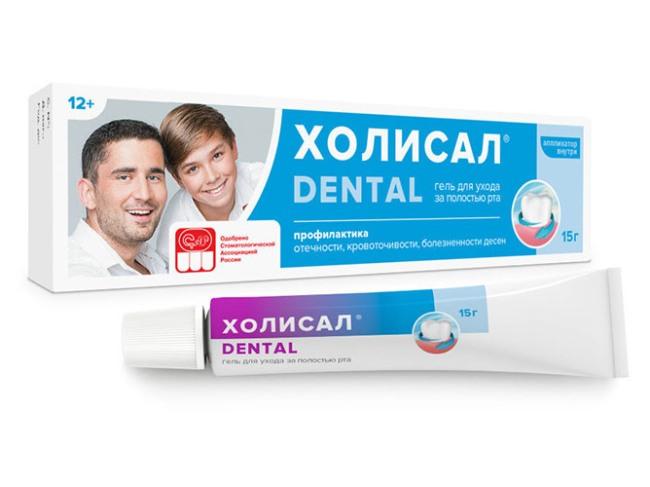 Холисал - средство для устранения стоматологических проблем у взрослых и детей
