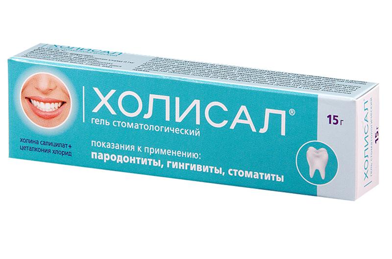 Холисал - более безопасное средство, чем Калгель, он не вызывает аллергических реакций и имеет меньше противопоказаний