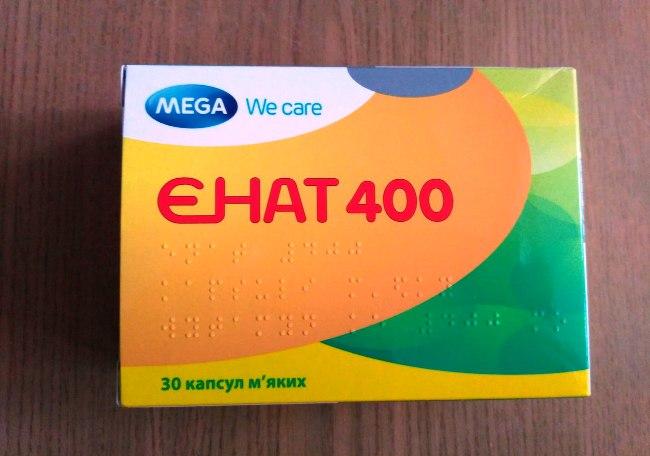 Энат - аналог витамина Е, производится в Таиланде