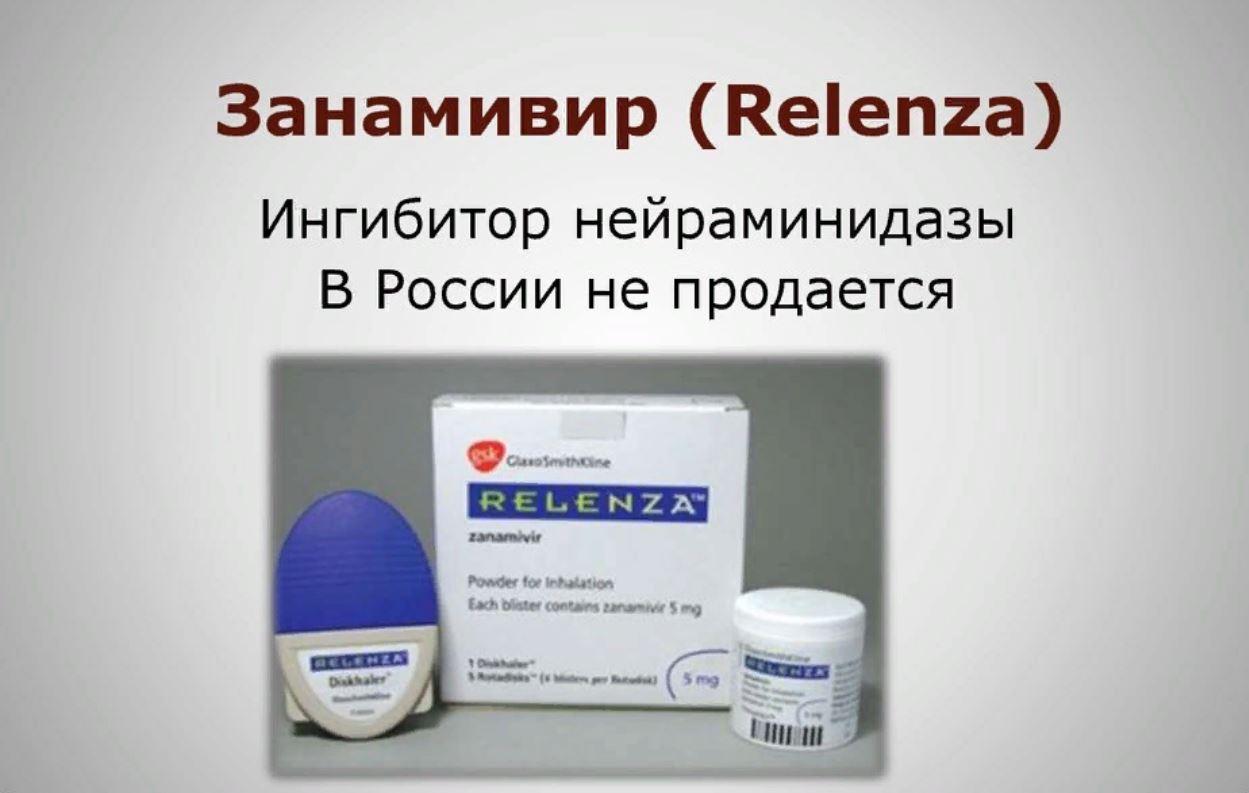 """На фото порошок для ингаляций """"Занамивир"""" (Relenza) - лекарство от гриппа и простуды нового поколения на основе ингибиторов нейраминидазы."""