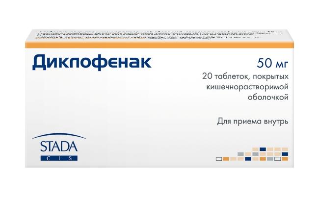 Диклофенак - аналог Аэртала, обладает жаропонижающим и обезболивающим действием