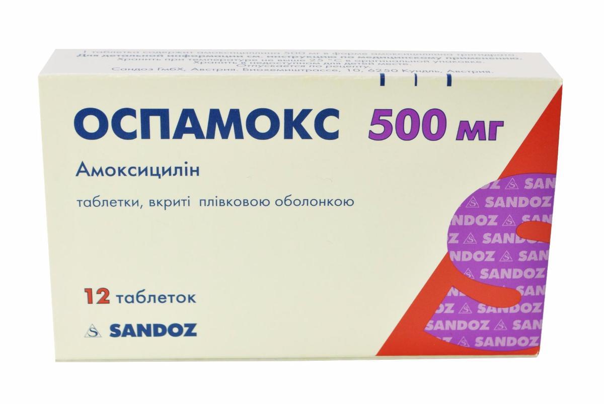 Оспамокс - аналог Амосина, имеет такой же активный компонент