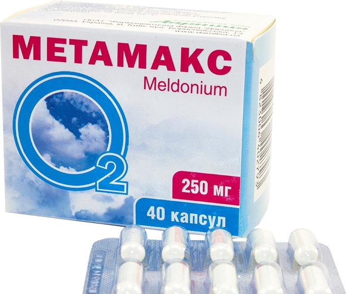 Метамакс - аналог Дивазы, обладает сходным механизмом действия