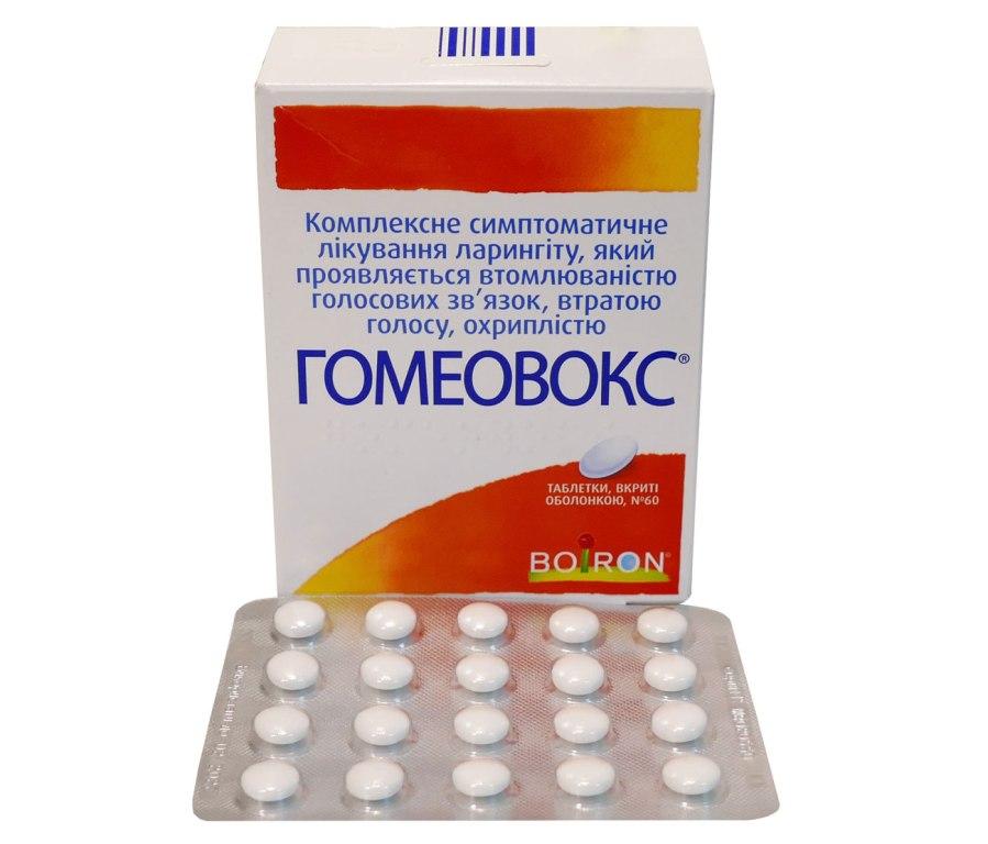 Гомеовокс - гомеопатическое средство для комплексной терапии ларингита, сопровождающегося охриплостью или потерей голоса