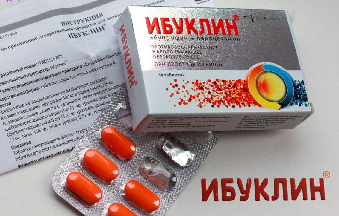 Ибуклин - нестероидное противовоспалительное средство, обладает жаропонижающим, обезболивающим и противовоспалительным эффектом