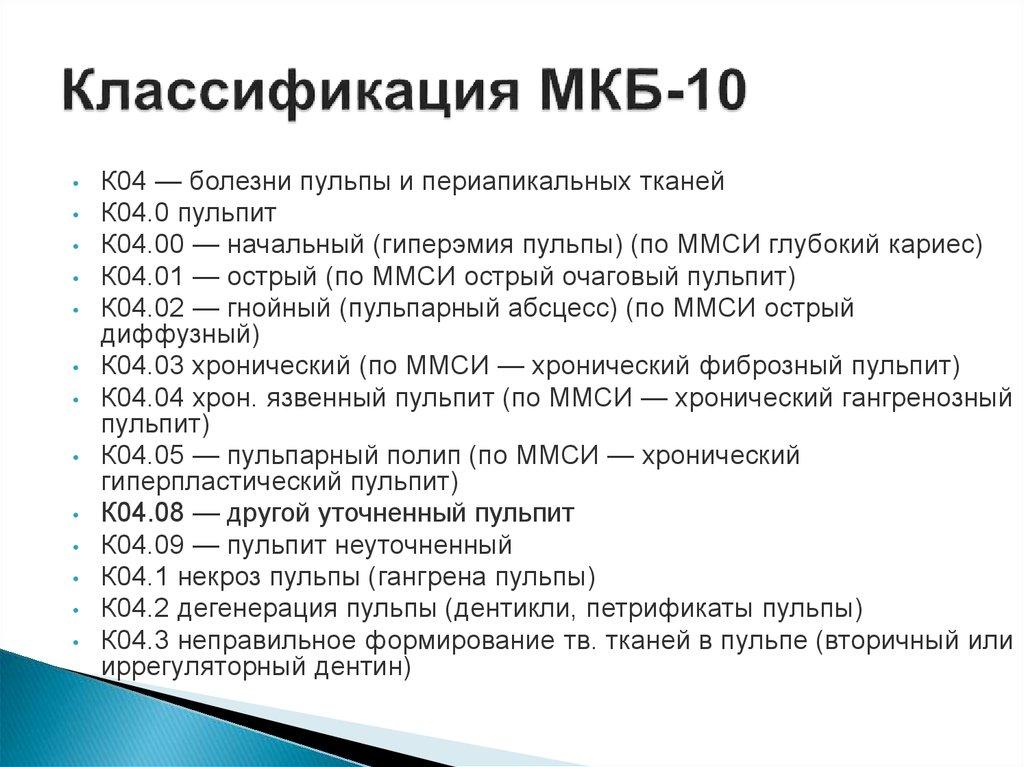 Классификация пульпитов по МКБ-10