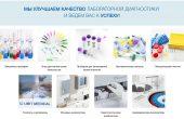 Материалы и устройства в лабораторной диагностике