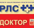 РЛС Доктор – 12 книг 2013-2015 годов выпуска. Система справочников «Регистр лекарственных средств России» (РЛС «Доктор»)