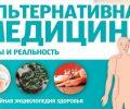 Семейная энциклопедия здоровья – 2012-2015 г. Все книги серии «Семейная энциклопедия здоровья» (50 электронных книг)