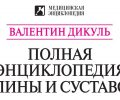 Дикуль В.И. – Полная энциклопедия спины и суставов (Медицинская энциклопедия) – 2013 год
