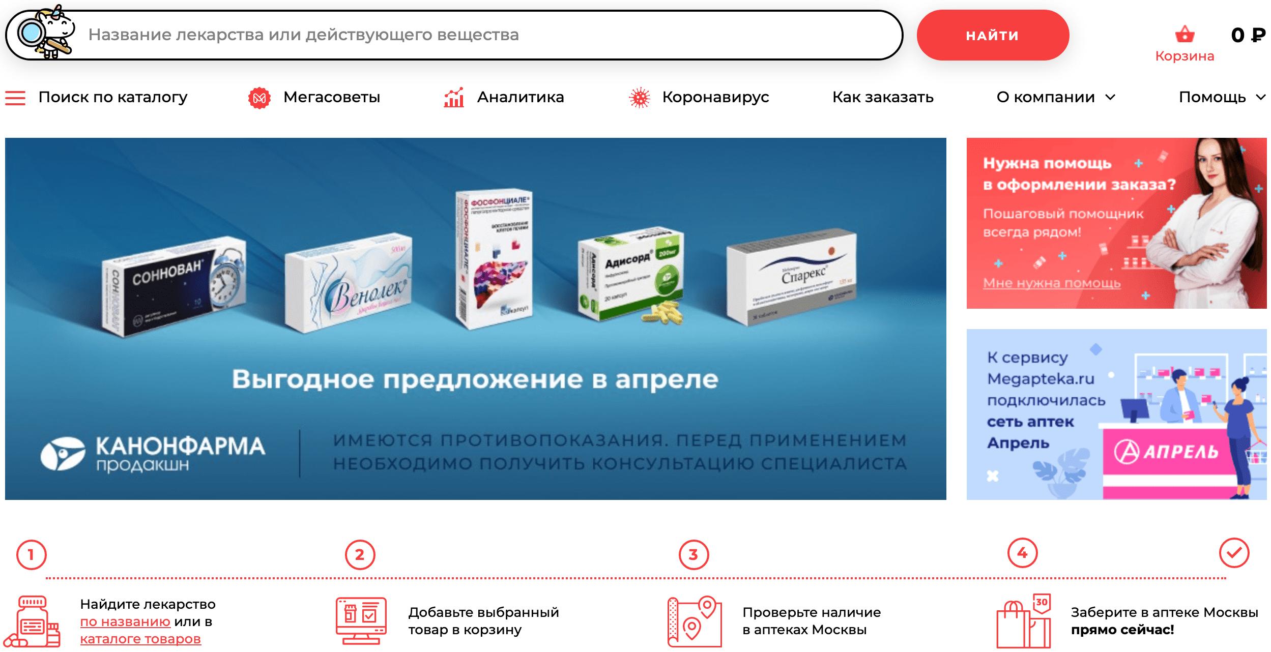 Скриншот главной страницы сервиса Мега Аптека.