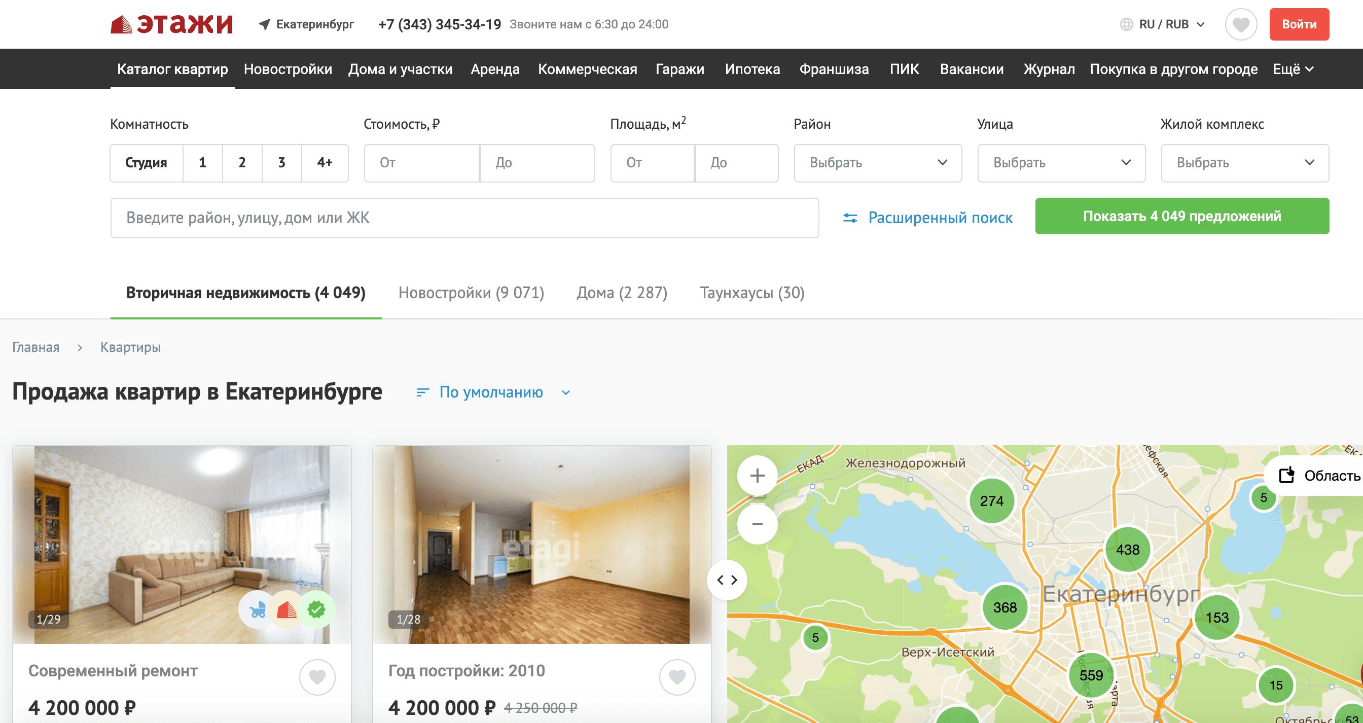"""Так выглядит страница поиска недвижимости в Екатеринбурге, на сайте компании """"Этажи""""."""