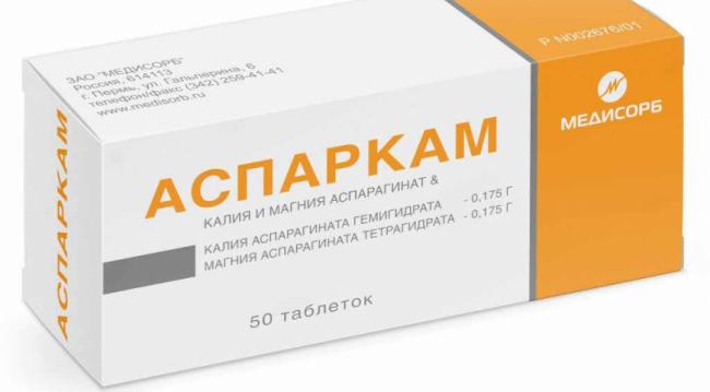 Препарат Аспаркам — это препарат, обладающий антиаритмическими свойствами. Используется в качестве дополнительного источника калия и магния, а также для восстановления баланса электролитов