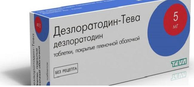Дезлоратадин - аналог Эриуса и считается эффективным антигистаминным препаратом третьего поколения