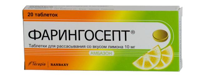 Фарингосепт - препарат для лечения ЛОР-органов, обладает бактериостатическим эффектом