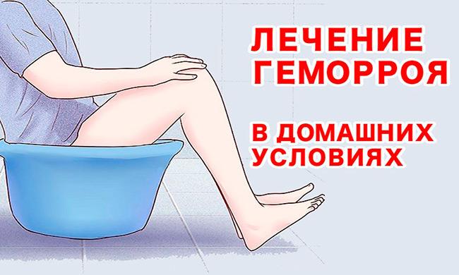 Применение сидячих ванночек способствует снятию воспаления и снижению болевого синдрома