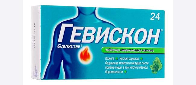 Гевискон – препарат группы альгинатов. Активные компоненты вступают с желудочным соком в физическое взаимодействие и образуют плотный гелеобразный барьер, который не всасывается и остается на поверхности желудочного содержимого