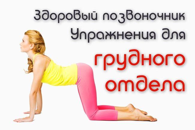 При остеохондрозе грудного отдела необходимо заниматься лечебной гимнастикой