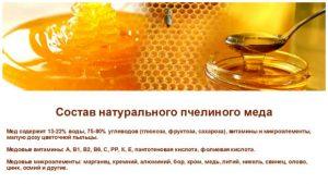 Мед - это уникальный продукт биологического происхождения, он содержит в себе очень полезные активные вещества, которые способствуют укреплению иммунитета