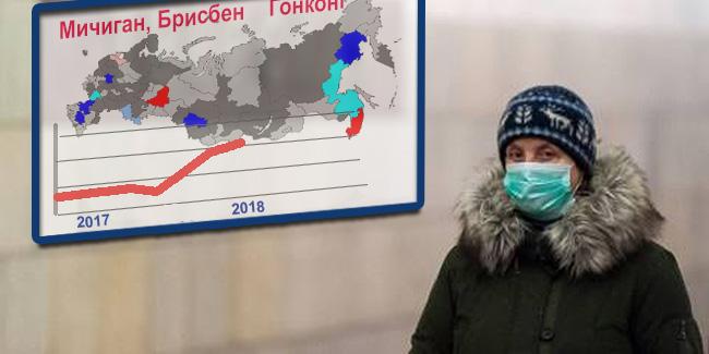 В России начало 2018 года ознаменовалось высокой заболеваемостью гриппом, специалисты в этом году выделяют особо заразные штаммы - Мичиган, Брисбен и Гонконг