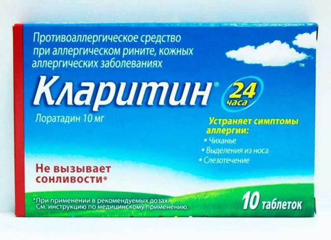 Таблетки Кларитин имеют белую окраску и снабжены односторонней риской