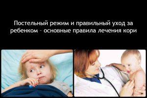 Обычно лечения кори у детей в большинстве случаев происходит дома и не требует госпитализации в больницу