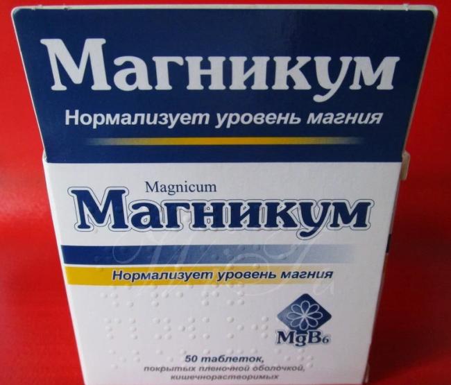 Магникум устраняет дефицит элемента и нормализует протекающие процессы. Магникум назначают пациентам с артериальной гипертензией, аритмией и сердечной недостаточностью